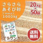 砂場用 さらさらあそび砂【ブラウン】 0-1mm1000kg(20kg×50袋)【送料無料】