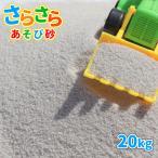 砂場用 さらさらあそび砂【ホワイト】 0-1mm 20kg【送料無料】