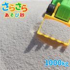 砂場用 さらさらあそび砂【ホワイト】 0-1mm1000kg(20kg×50袋)【送料無料】