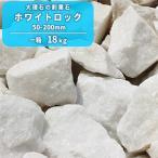 砕石:ホワイトロック100−200mm 20kg【送料無料】