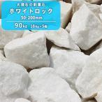 砕石:ホワイトロック50-200mm100kg(20kg×5箱)【送料無料】