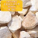 砕石:イエローロック50-200mm 20kg【送料無料】