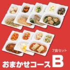 おまかせ健康三彩コースB【冷凍食品】あたためるだけの惣菜冷凍弁当ダイエットにも。