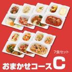 おまかせ健康三彩コースC【冷凍食品】あたためるだけの惣菜冷凍弁当ダイエットにも。