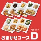 おまかせ健康三彩コースD【冷凍食品】あたためるだけの惣菜冷凍弁当ダイエットにも。