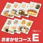 おまかせ健康三彩コースE【冷凍食品】あたためるだけの惣菜冷凍弁当ダイエットにも。