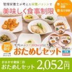 冷凍食品おためしセット【送料込み・初回購入者限定】