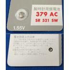 SR521SW(379)×1個(バラ売り) 腕時計用酸化銀ボタン電池 maxell マクセル 日本製