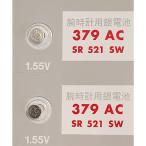 送料無料 SR521SW(379)×2個(バラ売り) 腕時計用酸化銀ボタン電池 無水銀 maxell マクセルOEM 安心の日本製・日本語パッケージ