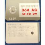 SR621SW(364)×1個(バラ売り) 腕時計用酸化銀ボタン電池 maxell マクセル 日本製