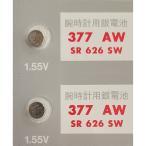 送料無料 SR626SW(377)×2個(バラ売り) 腕時計用酸化銀ボタン電池 無水銀 maxell マクセルOEM 安心の日本製・日本語パッケージ 電池色シルバー