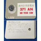 SR920SW(371)×1個(バラ売り) 腕時計用酸化銀ボタン電池 maxell マクセル 日本製
