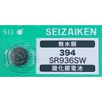 送料無料 SR936SW(394)×1個(バラ売り) 腕時計用酸化銀 ボタン電池 無水銀 SEIZAIKEN セイコーインスツル SII 安心の日本製・日本語パッケージ