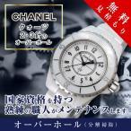 オーバーホール  シャネル CHANEL クオーツ 2・3針 修理 見積もり無料 防水検査 磁気抜き 送料無料 腕時計