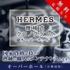 б┌екб╝е╨б╝е█б╝еыб█ еиеыесе╣ HERMES ╡б│г╝░б▀епеэе╬е░еще╒ ╦╔┐х╕б║║ ╝з╡д╚┤дн ┴ў╬┴╠╡╬┴