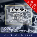 �����С��ۡ���  ��ߥΥå��� LUMINOX ������ �������� ���� ���Ѥ��̵�� �ɿ帡�� ����ȴ�� ����̵�� �ӻ���
