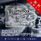 オーバーホール  ルミノックス LUMINOX クオーツ 2・3針 修理 見積もり無料 防水検査 磁気抜き 送料無料 腕時計