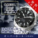 オーバーホール  オメガ OMEGA 機械式 2・3針 修理 見積もり無料 防水検査 磁気抜き 送料無料 腕時計