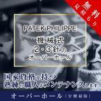 б┌екб╝е╨б╝е█б╝еыб█ е╤е╞е├епе╒егеъе├е╫ PATEK PHILIPPE ╡б│г╝░б▀г▓бжг│┐╦ ╦╔┐х╕б║║ ╝з╡д╚┤дн ┴ў╬┴╠╡╬┴