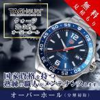 オーバーホール  タグホイヤー TAG HEUER クオーツ 2・3針 修理 見積もり無料 防水検査 磁気抜き 送料無料 腕時計