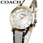COACH コーチ 14501618 海外モデル NEW CLASSIC SIGNATURE ニュークラシックシグネチャー レディース 女性用 腕時計 ウォッチ 白 ホワイト金 ゴールド
