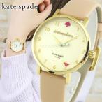 KateSpade ケイトスペード クオーツ 1YRU0484 海外モデル NEW YORK ニューヨーク 腕時計 レディース ウォッチ 金 ゴールド