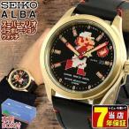 先行予約受付中 ALBA SEIKO 自動巻 カーフ 限定モデル スーパーマリオコラボ ビッグサイズマリオシリーズ メンズ 腕時計 ブラック ゴールド ACCA701 国内正規品