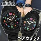 adidas アディダス ADH2946 ADH2943 ペアウォッチ ブランド メンズ レディース 腕時計 黒 ブラック マルチカラー 秋 コーデ 誕生日 ギフト