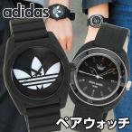 アディダス ペアウォッチ ADIDAS originals サンティアゴ スタンスミス黒 ブラック 腕時計 ADH3125 ADH6167 メンズ レディース ユニセックス 海外モデル