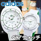 adidas アディダス ADH2931 ADH3122 海外モデル スタンスミス メンズ レディース 腕時計 ペアウォッチ 白 ホワイト 緑 グリーン バンド