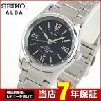 ポイント最大23倍 レビュー7年保証 SEIKO セイコー ALBA アルバ ソーラー AEGD555 国内正規品 レディース レディス 腕時計 シルバー メタル