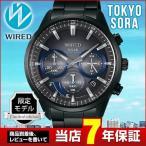WIRED ワイアード SEIKO セイコー ソーラー AGAD731 限定モデル メンズ 腕時計 レビュー7年保証 国内正規品 ブラック ブルー メタル