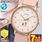 WIRED ワイアード SEIKO セイコー AGAK707 限定モデル レディース 腕時計 レビュー7年保証 国内正規品 ピンク 革ベルト レザー