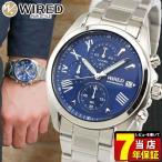レビュー7年保証 SEIKO セイコー WIRED ワイアード クロノグラフ アナログ メンズ 腕時計 青 ネイビー 銀 シルバー AGAT405