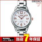 ポイント10倍 7年保証 SEIKO セイコー WIRED f ワイアードエフ AGED070 アナログ ソーラーコレクション レディース 国内正規品 時計 腕時計