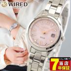 WIRED ワイアード ペアスタイル SEIKO セイコー ソーラー AGED105 レディース 腕時計 ポイント最大22倍 国内正規品 ピンク シルバー メタル