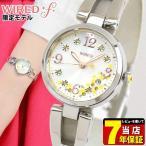 WIREDf ワイアードf SEIKO セイコー AGEK742 ミモザの日 限定モデル レディース 腕時計 レビュー7年保証 国内正規品 イエロー シルバー