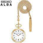 ALBA SEIKO ポケットウオッチ 懐中時計 アナログ メンズ レディース  腕時計 白 ホワイト 金 ゴールド レビュー7年保証 AQGK446 国内正規品