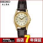 ポイント最大27倍 SEIKO セイコー ALBA アルバ AQHK424 国内正規品 レディース レディス 腕時計 金 ゴールド ダークブラウン 革バンド レザー