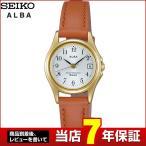 ポイント最大27倍 レビュー7年保証 SEIKO セイコー ALBA アルバ AQHK425 国内正規品 レディース レディス 腕時計 金 ゴールド キャメル 革バンド レザー