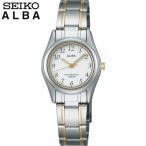 ポイント最大27倍 レビュー7年保証 SEIKO セイコー ALBA アルバ AQHK431 国内正規品 レディース レディス 腕時計 金 ゴールド シルバー メタル バンド