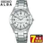 ポイント最大23倍 レビュー7年保証 SEIKO セイコー ALBA アルバ AQPS001 国内正規品 メンズ 腕時計 ミリタリー 白 ホワイト シルバー メタル バンド