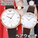 EMPORIO ARMANI エンポリオアルマーニ AR9042 ペアウォッチ 海外モデル アナログ メンズ レディース 腕時計 ペア 白 ホワイト 茶 ブラウン 革バンド レザー