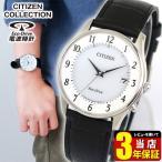 シチズンコレクション メンズ 腕時計 エコドライブ 電波 ソーラー レザー ペア CITIZEN COLLECTION AS1060-11A 国内正規品 レビュー3年保証