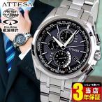 ストアポイント10倍 CITIZEN シチズン ATTESA アテッサ メンズ 腕時計 新品 時計 電波 ソーラー AT8040-57E 黒 ブラック ダイレクトフライト 国内正規品