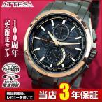 専用バッグ付 先行予約受付中 シチズン アテッサ エコドライブ 限定モデル 腕時計 メンズ ソーラー電波 チタン防水 CITIZEN ATTESA AT8046-51E 国内正規品