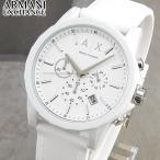 ARMANI EXCHANGE アルマーニ・エクスチェンジ AX1325 メンズ腕時計 クロノグラフ ホワイト 文字板 夏物 誕生日 ギフト