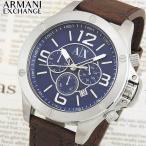 ARMANI EXCHANGE アルマーニ エクスチェンジ AX1505 海外モデル アナログ メンズ 腕時計 青 ブルー 茶 ブラウン レザー