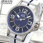 ARMANI EXCHANGE アルマーニ エクスチェンジ AX1580 海外モデル アナログ メンズ 腕時計 白 ホワイト 青 ネイビー ナイロン バンド