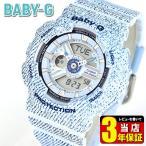 CASIO カシオ Baby-G ベビーG レディース 腕時計